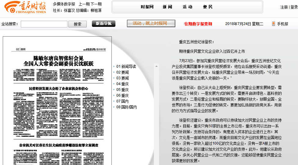 重庆时报.png